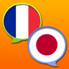 フランス語 - 日本語辞書