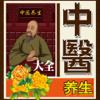 中医养生大全[17本简繁体]