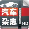 汽车杂志HD -精选最热门的汽车资讯,车评与汽车报价大全