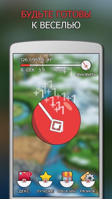 Fakemon Clicker | Фанфик кликер игра Screenshot