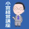 小宮経営講座