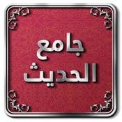 جامع الحديث - قطر الخيرية