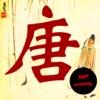 唐诗三百首完整典藏版第二辑