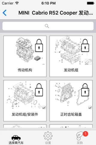 Parts and diagrams for MINI screenshot 3