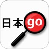 Yomiwa Japanese Dictionary and Translator app for iPhone/iPad