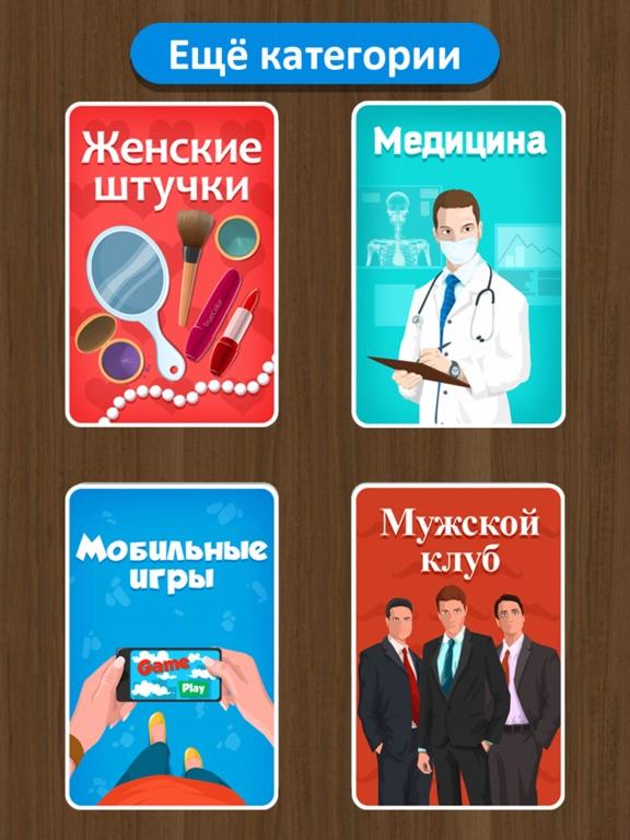 Выкрутасы - Угадывай слова с друзьями! для iPad