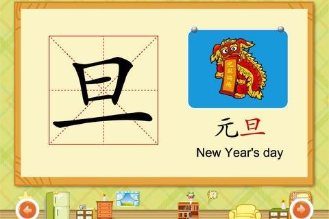 StarQ_学汉字3 screenshot 1