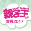 2017 Smart Parents Membership App