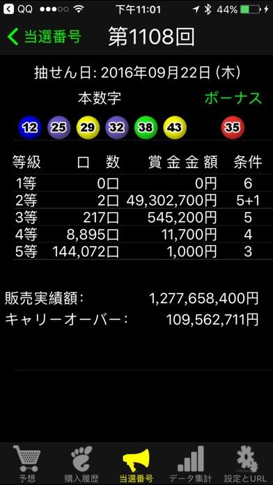 ロト6プロ屋 screenshot1