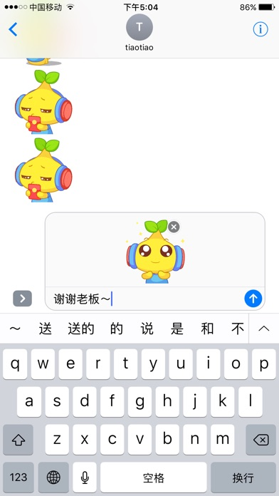download 宝贝听听-表情包 apps 3