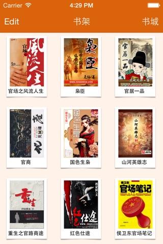 官场之风流人生-官场小说精编 screenshot 1