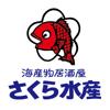 海産物居酒屋さくら水産 【公式アプリ】