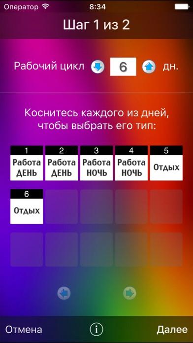 Рабочие дниСкриншоты 4