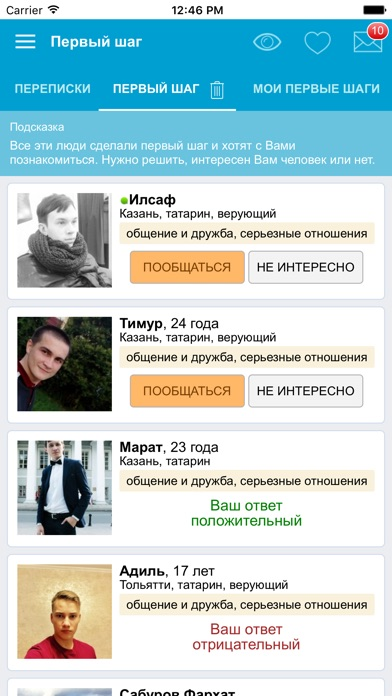 серьёзные знакомства татар