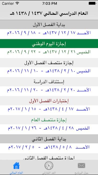 download KSA School Calendar التقويم المدرسي apps 1