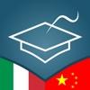 Italian | Chinese - AccelaStudy®