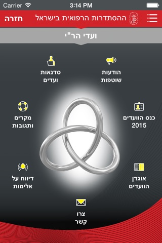 "הר""י screenshot 4"