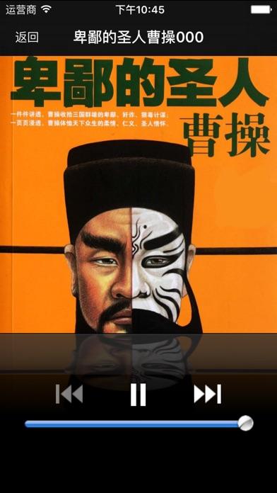 卑鄙的圣人曹操-有声经典 screenshot1