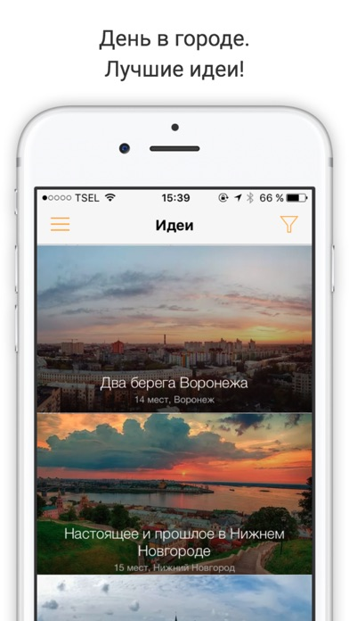 Снимок экрана iPhone 1