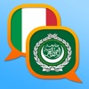 قاموس عربي-إيطالي Dizionario Arabo-Italiano