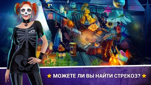 Поиск Предметов Хэллоуин - Игры Головоломки Screenshot
