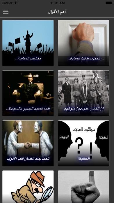 طه حسينلقطة شاشة1