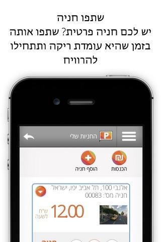 RePark - חניה בתל אביב והסביבה screenshot 1