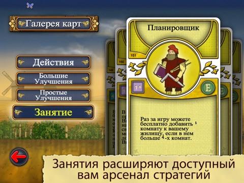 Скачать игру Agricola