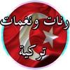 رنات ونغمات تركية