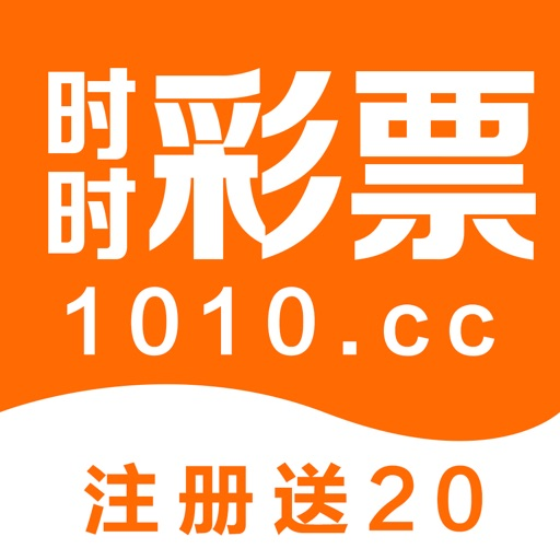 时时彩(新用户注册送20)