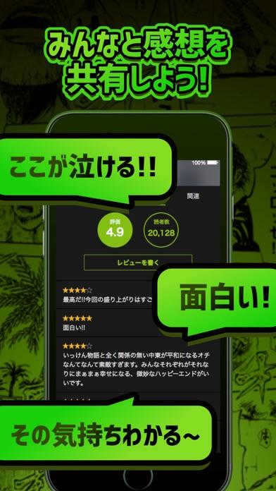 マンガモンスター - 怪物級にオモシロい人気漫画を無料で読みつくせ!のスクリーンショット4