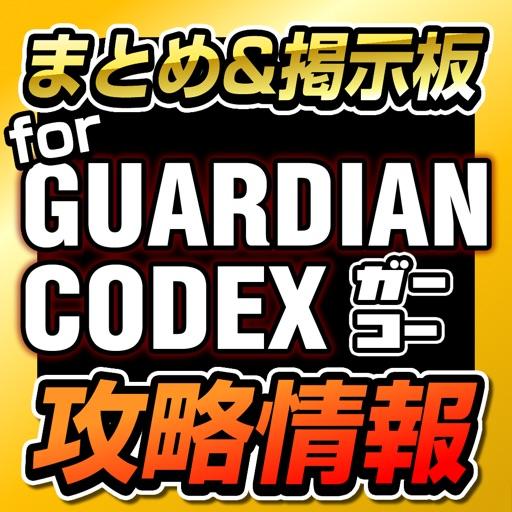 GaCo Guide for Guardian-Codex iOS App
