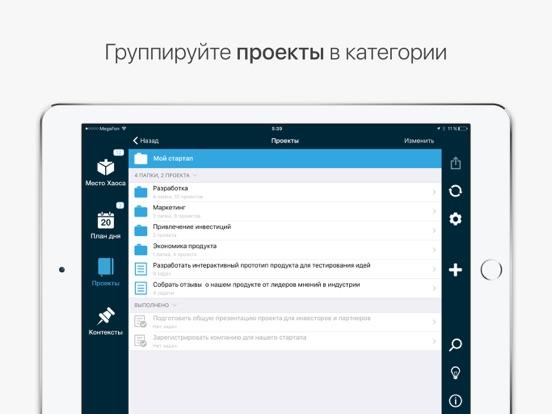 Хаос-контроль Premium Скриншоты9