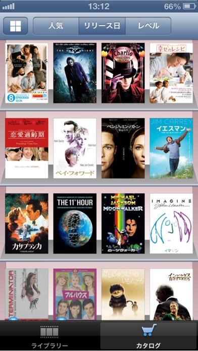 超字幕 映画で英語は上達する Screenshot