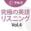 究極の英語リスニング Vol.4 [ネイティブが話す6000語] [アルク] (添削機能つき)