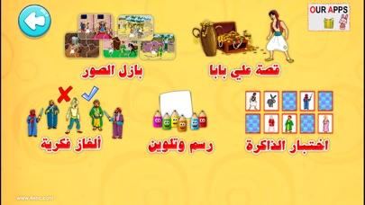 علي بابا والأربعين حرامي قصة وألعابلقطة شاشة2