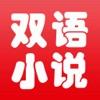 中英文雙語小說