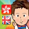 Baby School (Cantonese+English) Voice Flash Card