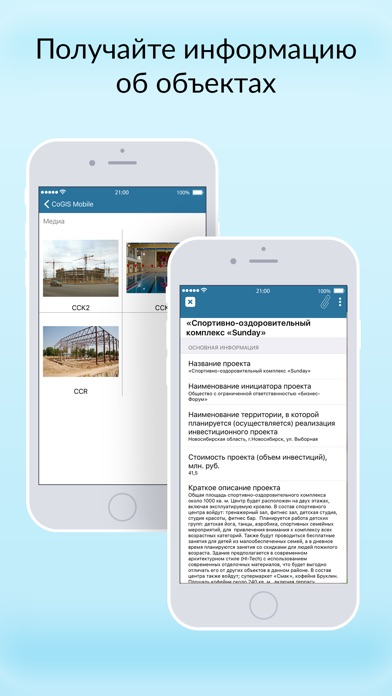 CoGIS MobileСкриншоты 2