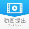 動画提出アシスタント - Mynavi Corporation