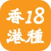 18種香港 Reimagine HK