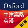 牛津高階英漢雙解詞典 Oxford Advanced Learner's Dictionary