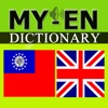 Myanmar English Dictionary translate english to hawaiian