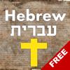 Dicionário da Bíblia hebraica 7.500. Grátis