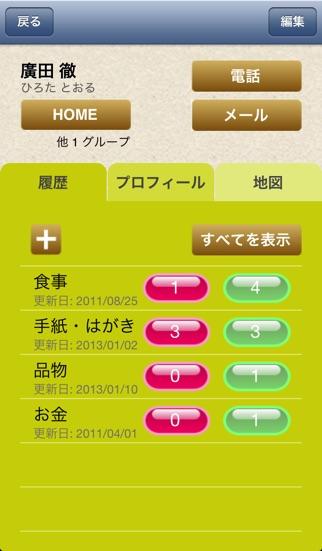 おつきあい交友録〜iRelationship screenshot1