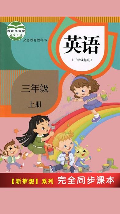 小学英语三年级上册人教版精通 -三起点课本同步复读学习机