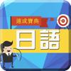 標準日本語專業版-五十音輕鬆學:背得快!記得久!