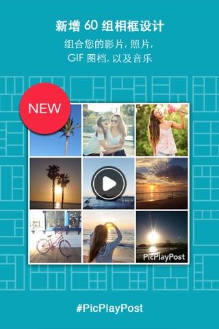 PicPlayPost PRIME screenshot 1