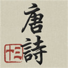 唐詩三十首 30 Tang Poems