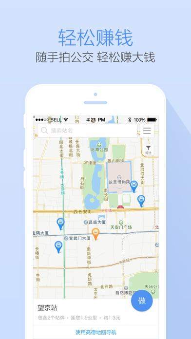download 高德公交拍拍-兼职赚钱神器 apps 1